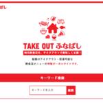 【追加情報】 TAKE OUTふなばしオープン!