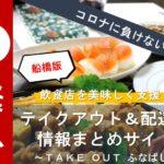 船橋商工会議所青年部が 飲食店支援に着手!