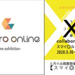 インターネット上でクリエイターの作品を楽しめるオンライン展示会を開始
